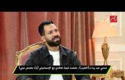 حسني عبد ربه : كنت عايز اعتزل من الموسم اللى فات .. واتطلب منى اكمل بعد تفريغ الفريق
