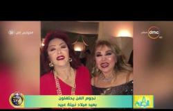 8 الصبح - أهم وآخر الأخبار الفنية اليوم بتاريخ 23 - 1 - 2019