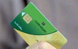 التموين يوضح شروط الفصل الاجتماعي ببطاقات التموين