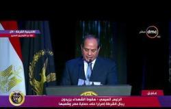 """الرئيس السيسي """" ثورة 25 يناير عبرت عن تطلع المصريين لبناء مستقبل جديد """" - تغطية خاصة"""