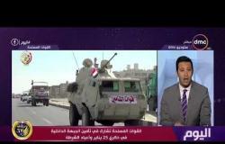 اليوم – القوات المسلحة تهنئ وزارة الداخلية بمناسبة عيد الشرطة