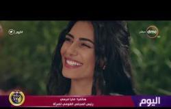 """اليوم - رئيس المجلس القومي للمرأة : مسلسل """" أبو العروسة """" استحوذ على إعجاب المصريين بالخارج"""