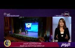 اليوم – الرئيس السيسي يكرم زوجة الشهيد اللواء مصطفي رفعت