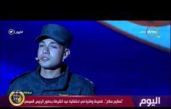 """اليوم – """" تعظيم سلام """" ... قصيدة وطنية في احتفالية عيد الشرطة بحضور الرئيس السيسي"""