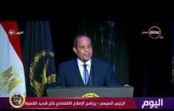 اليوم – الرئيس السيسي : برنامج الإصلاح الاقتصادي كان شديد القسوة