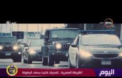 اليوم – الشرطة المصرية ... تضحيات كتبت بدماء البطولة