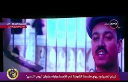 """تغطية خاصة - فيلم تسجيلي يروي ملحمة الشرطة في الإسماعيلية بعنوان """" يوم التحدي """""""
