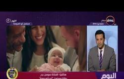 رئيس المجلس القومي للمرأة: dmc بتغير شكل الدراما المصرية