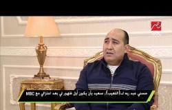 #اللعيب | حسني عبد ربه : كنت أتفاوض مع اللاعبين من أجل ضمهم للإسماعيلي
