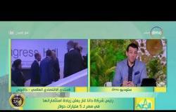 8 الصبح - رئيس شركة دانا غاز يعلن زيادة استثماراتها في مصر لـ 5 مليارات دولار