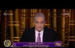 مساء dmc - مداخلة السفيرة نبيلة مكرم | وزيرة الهجرة وشئون المصريين بالخارج |