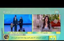 8 الصبح - الرئيس السيسي : 25 يناير أصبح يوماً خالداً في تاريخ مصر