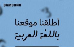 سامسونج المشرق العربي تتيح موقعها باللغة العربية