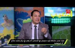 عفت نصار : هانى رمزي أهلاوي جدا ويختار لاعبي المنتخب لأجيري