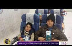 الأخبار - مصر للطيران تقيم مجسماً محاكياً للمطار لتعليم الأطفال إجراءات السفر