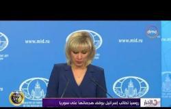 الأخبار - روسيا تطالب إسرائيل بوقف هجماتها على سوريا