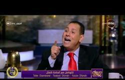 مساء dmc - د.محمد عمران | المؤسسات المالية عليها عبئ كبير أن لا تخدع المتعامل خليك صريح |