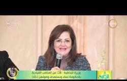 8 الصبح - وزيرة التخطيط : 28 % من المناصب القيادية بالحكومة نساء ونستهدف وصولهن لـ 43%