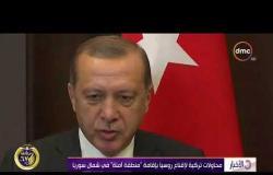 الأخبار - بوتين : مستعدون لاستضافة قمة بشأن سوريا مع تركيا وإيران