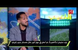 وليد سليمان : حسام غالى مظلوم فى أزمته مع كوبر