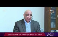 اليوم - انخفاض جديد في سعر الدولار وعملات أخرى أمام الجنيه المصري