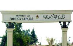 الخارجية تصدر وثائق سفر لمعتمرات اردنيات تعرضت حافلتهن لسطو
