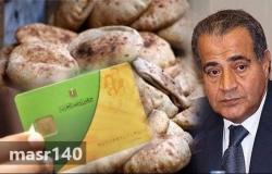 حقيقة رفع وزارة التموين الدعم عن رغيف الخبز