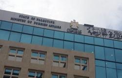 """الخارجية الفلسطينية: مؤتمر وارسو """"مؤامرة أمريكية"""" لـ """"تصفية"""" القضية الفلسطينية"""