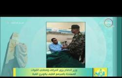8 الصبح - وزير الدفاع يزور المرضى ومصابي القوات المسلحة بالمجتمع الطبي بكوبري القبة