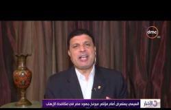الأخبار - تعليق د. مختار غباشي نائب رئيس المركز العربي للدراسات السياسية على حضور السيسي مؤتمر ميونخ