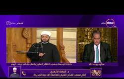 مساء dmc - أسامة الأزهري : مصر تواجه بحروب متعددة وشرسة لنا وأضخم بكثير مما يظهر