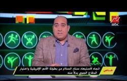 مهيب عبد الهادي: ملعب الدفاع الجوي ستاد مفخرة يجب عدم استبعاده من بطولة الأمم الإفريقية