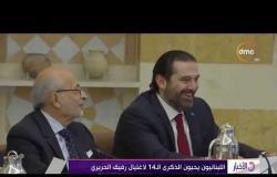 الأخبار - اللبنانيون يحيون الذكرى الـ 14 لاغتيال رفيق الحريري