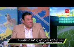عصام عبدالفتاح يكشف حقيقة الظلم الذي تعرض صلاح في مونديال روسيا 2018