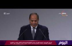 اليوم - الرئيس السيسي يستعرض أولويات رئاسة مصر للاتحاد الإفريقي خلال 2019