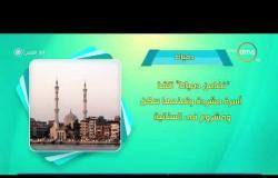 8 الصبح - أحسن ناس | أهم ما حدث في محافظات مصر بتاريخ 16 - 2 - 2019