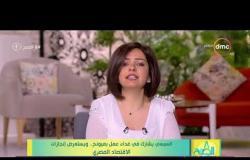8 الصبح - السيسي يشارك في غداء عمل بميونخ .. ويستعرض إنجازات الاقتصاد المصري