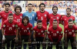 مباشر قطر تسلط الضوء على اختراق الدوحة حسابات لاعبى منتخب مصر.. فيديوجراف