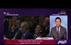اليوم - سفير مصر بألمانيا: حفاوة كبيرة بمشاركة الرئيس السيسي في مؤتمر ميونيخ