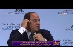 مساء dmc - الرئيس السيسي : مصر تستضيف 5 ملايين لاجئ لا يقميون في معسكرات إيواء