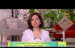 8 الصبح - وزيرة التخطيط : حريصون على تعزيز التعاون ودعم العلاقات المصرية الإماراتية