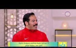 8 الصبح - لقاء مع نجوم منتخب مصر ( شريف عثمان - شعبان يحيى ) 12 ميدالية ذهبية ببطولة العالم