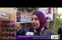 الأخبار - تواصل حملة تطعيم ومكافحة أمراض التقزم والسمنة والأنيميا لأطفال المدارس في 11 محافظة