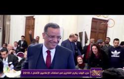 مساء dmc - حزب الوفد يكرم الفائزين في استفتاء الإعلاميين الأفضل لـ 2018