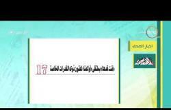 8 الصبح - أهم وآخر أخبار الصحف المصرية اليوم بتاريخ 17 - 2 - 2019