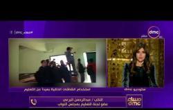 مساء dmc - النائب / عبد الرحمن برعي : 2500 مدرسة وصلهم إنترنت بجودة عليا