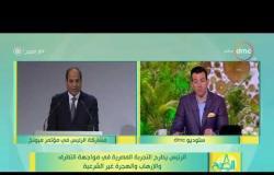 8 الصبح - الرئيس السيسي يستعرض رؤية مصر للأوضاع بالشرق الأوسط وإفريقيا أمام مؤتمر ميونخ للأمن
