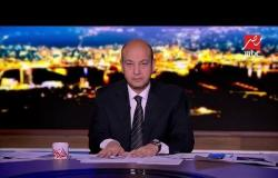 عمرو أديب يوجه رسالة مؤثرة لأهالي شهداء الحادث الإرهابي في سيناء