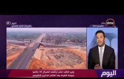 اليوم - وزير النقل: مصر ارتفعت للمركز 45 عالميا بجودة الطرق بعد افتتاح الدائري الإقليمي
