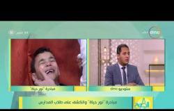 """8 الصبح - لقاء مع المتحدث الإعلامي بأسم صندوق تحيا مصر """" محمد مختار """" مبادرة ( نور حياة )"""